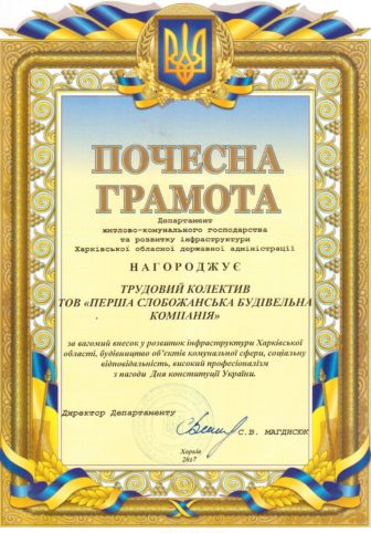За весомый вклад в развитие инфраструктуры Харьковской области