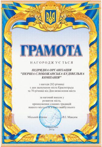 За весомый вклад в развитие города Краснограда
