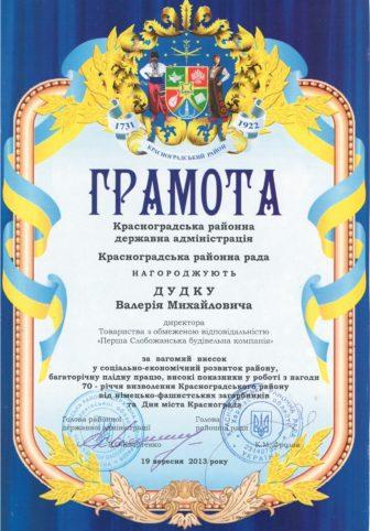 За весомый вклад в социально-экономическое развитие Красноградского района