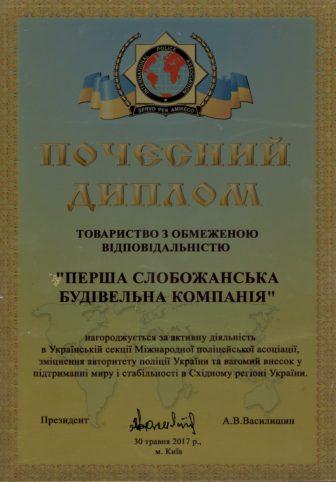 За активную деятельность в Украинской секции Международной полицейской ассоциации